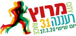 מרוץ רעננה 2020 | מרוץ רעננה 27.3.2020